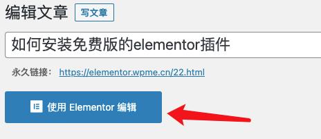 进入Elementor可视化编辑