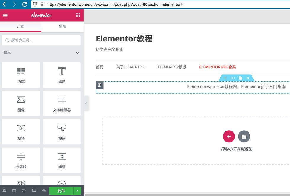 Elementor可视化编辑界面介绍