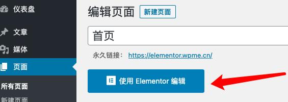"""点击""""使用 Elementor 编辑"""""""