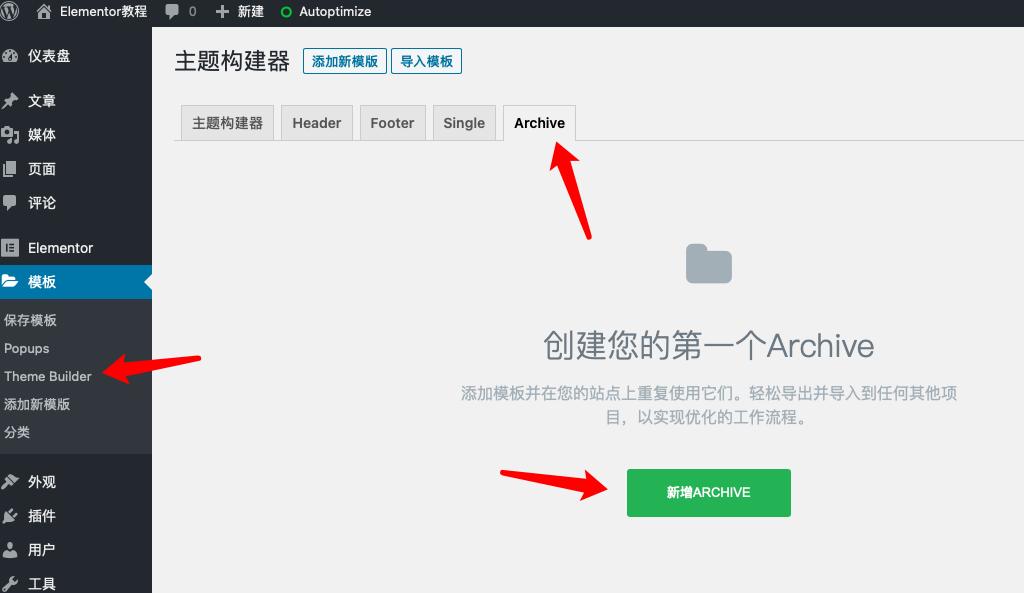 Elementor创建分类目录模板