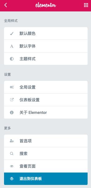 Elementor全局样式设置