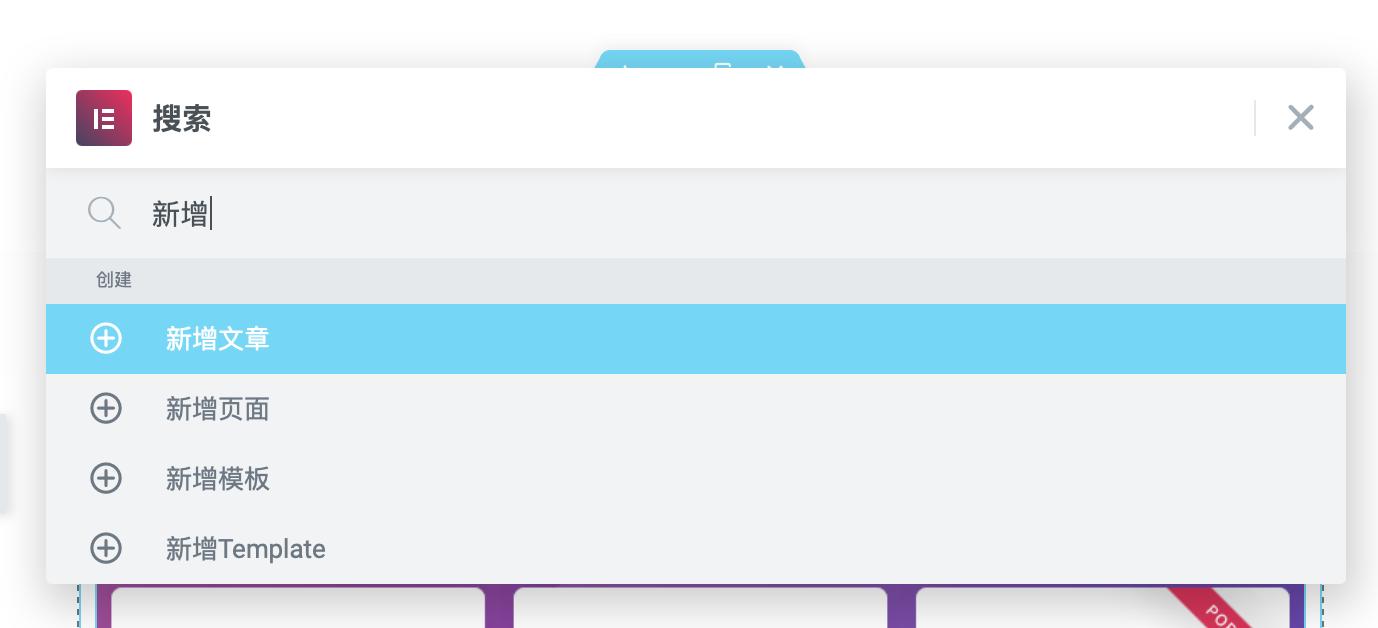 Elementor创建新页面、帖子、模板、产品等